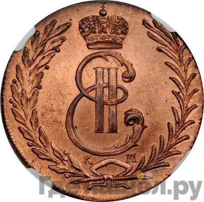 Аверс 5 копеек 1780 года КМ Сибирская монета