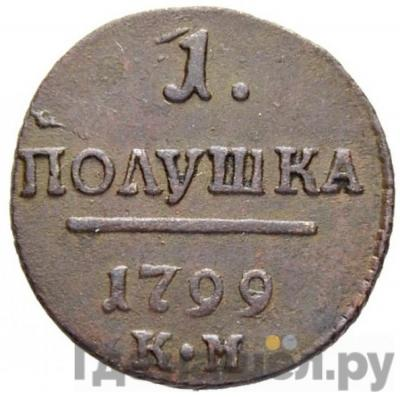 Аверс Полушка 1799 года КМ