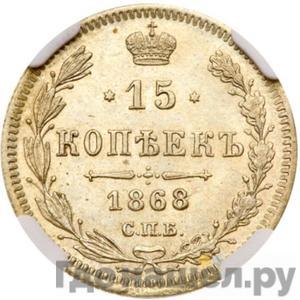 Аверс 15 копеек 1868 года СПБ НI