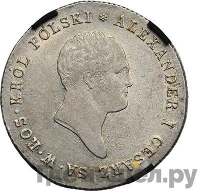 Аверс 5 злотых 1817 года IВ Для Польши