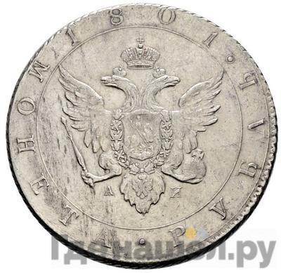 Реверс 1 рубль 1801 года СПБ АИ Пробный, портрет с длинной шеей без ободка