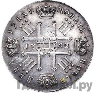 Реверс 1 рубль 1762 года СПБ Пробный, с монограммой   Новодел