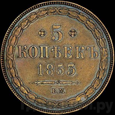 Аверс 5 копеек 1853 года ВМ