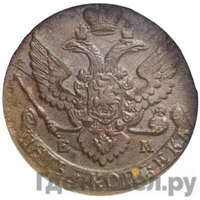 Реверс 5 копеек 1793 года ЕМ