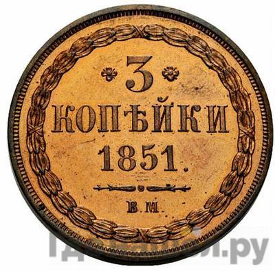 Аверс 3 копейки 1851 года ВМ