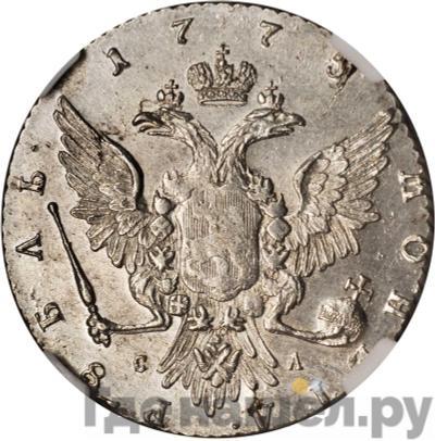 Реверс 1 рубль 1775 года ММД СА