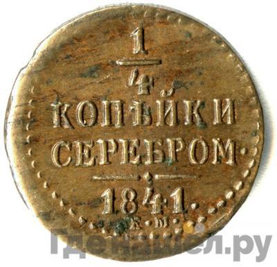 Аверс 1/4 копейки 1841 года ЕМ