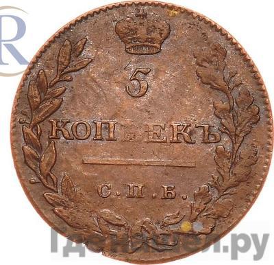 Реверс 5 копеек 1811 года СПБ