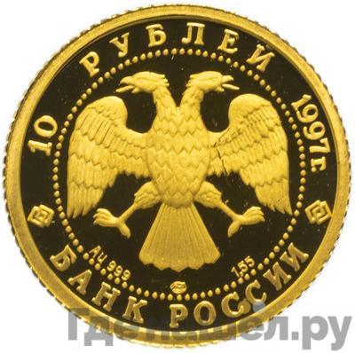 Реверс 10 рублей 1997 года ЛМД . Реверс: Лебединое озеро