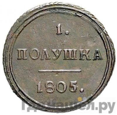 Реверс Полушка 1805 года КМ