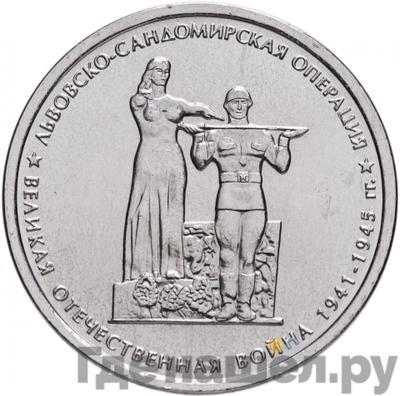 Аверс 5 рублей 2014 года ММД 70 лет Победы в ВОВ Львовско-Сандомирская операция