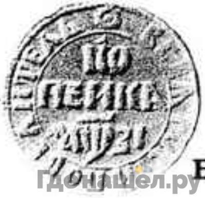 Аверс 1 копейка 1717 года НДЗ  Всадник нового рисунка, с черпаком Дата аѰ3I