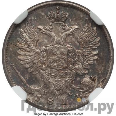 10 копеек 1814 года СПБ ПС