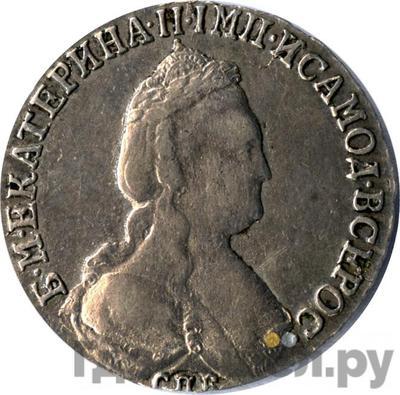 Аверс 15 копеек 1788 года СПБ