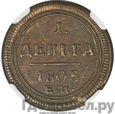 Реверс Деньга 1805 года ЕМ Кольцевая