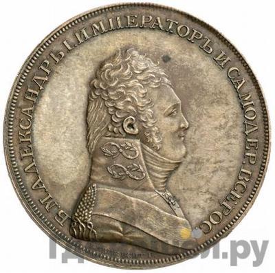 2 копейки 1810 года  Пробные, Портрет в военном мундире     гурт пунктирный