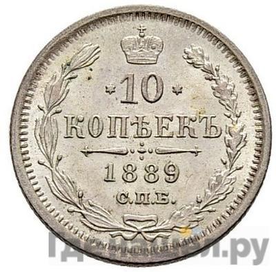 10 копеек 1889 года СПБ АГ