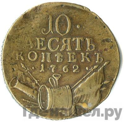 Аверс 10 копеек 1762 года