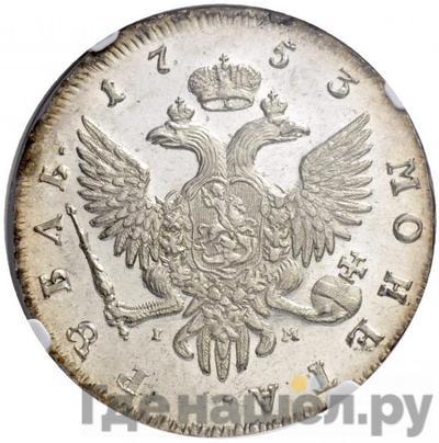 Реверс 1 рубль 1753 года СПБ IM