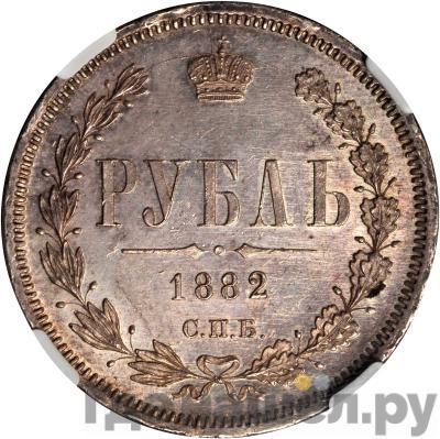 1 рубль 1882 года СПБ НФ