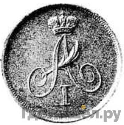 1 копейка 1810 года  Пробная Вензель