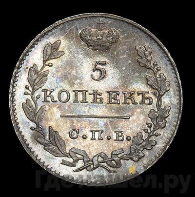 5 копеек 1814 года СПБ МФ   Корона широкая Новодел