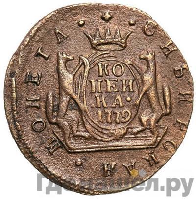 Реверс 1 копейка 1779 года КМ Сибирская монета