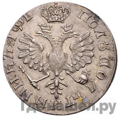 Реверс Полуполтинник 1705 года