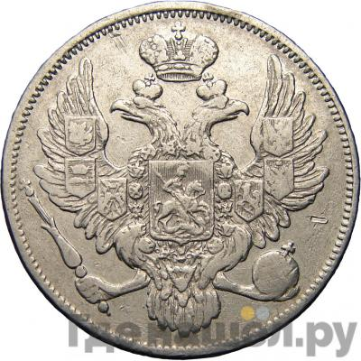 Реверс 6 рублей 1837 года СПБ