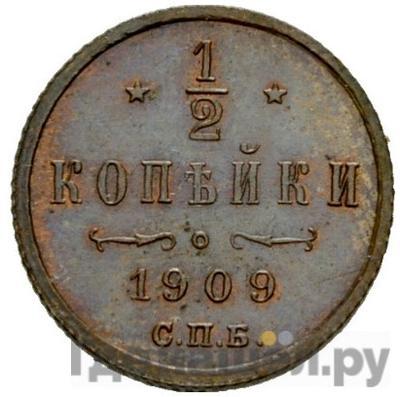Аверс 1/2 копейки 1909 года СПБ