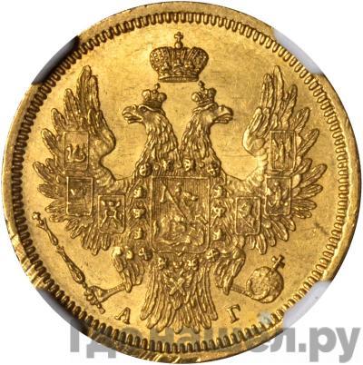 Реверс 5 рублей 1855 года СПБ АГ