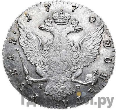 Реверс 1 рубль 1770 года СПБ TI ЯЧ