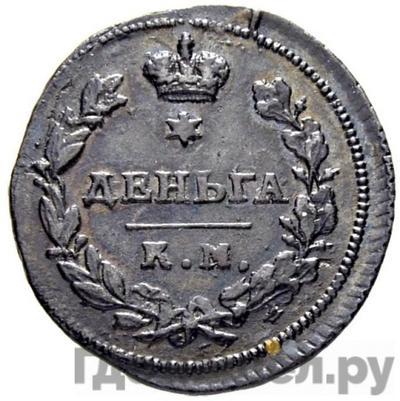 Деньга 1813 года КМ АМ