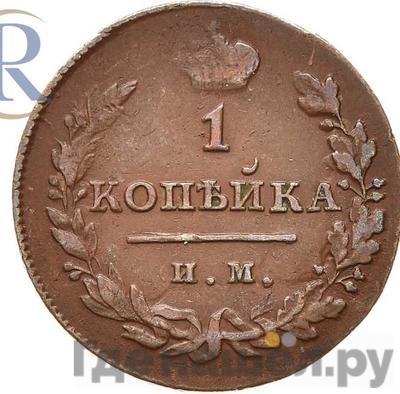 1 копейка 1814 года ИМ ПС