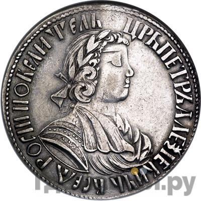 Аверс Полтина 1702 года  Архаичный портрет ПОВЕЛИТЕЛЬ