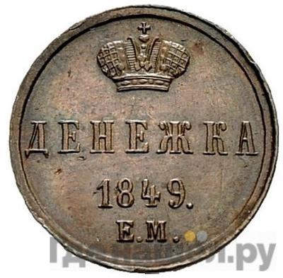 Аверс Денежка 1849 года ЕМ