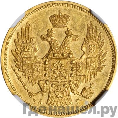 Реверс 5 рублей 1846 года СПБ АГ