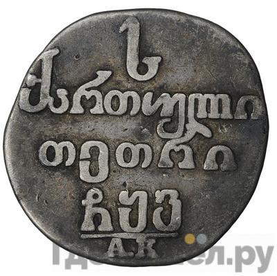 Абаз 1806 года АК Для Грузии