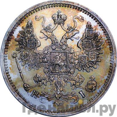 15 копеек 1861 года СПБ HI