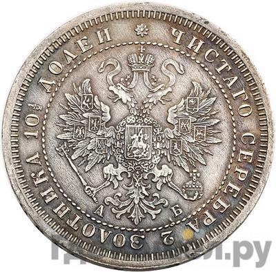 Реверс Полтина 1863 года СПБ АБ