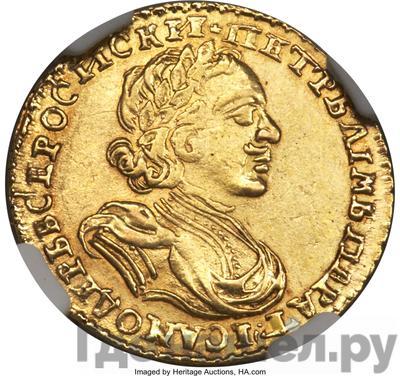 Аверс 2 рубля 1722 года   Без ветви на груди
