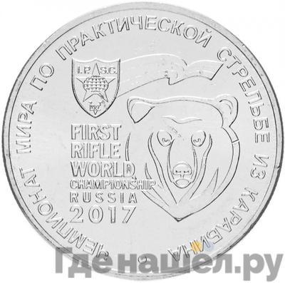 Аверс 25 рублей 2017 года ММД Чемпионат мира по стрельбе из карабина