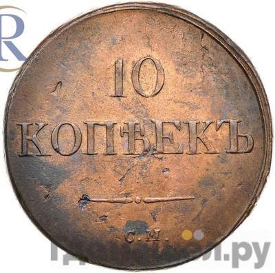 Аверс 10 копеек 1834 года СМ