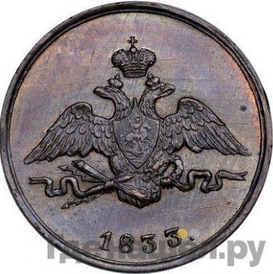 Аверс 1 копейка 1833 года СМ