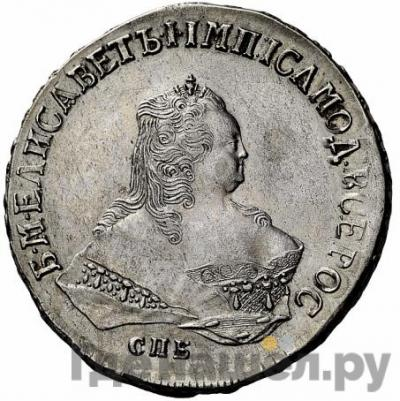 Аверс 1 рубль 1751 года СПБ IM