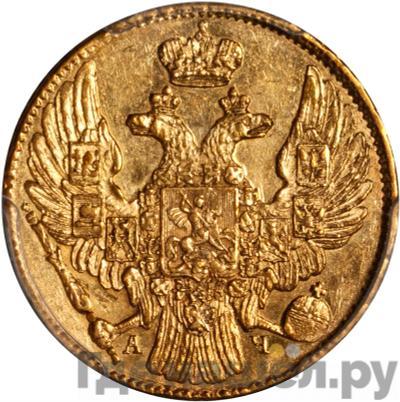 Реверс 5 рублей 1839 года СПБ АЧ