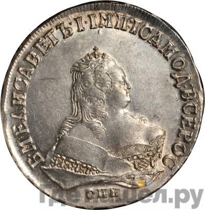 Аверс 1 рубль 1749 года СПБ