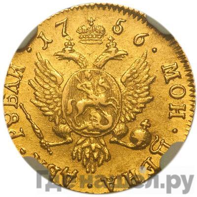 Реверс 2 рубля 1756 года  Для дворцового обихода