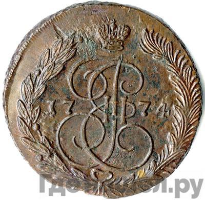 Аверс 5 копеек 1774 года ЕМ