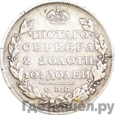 Реверс Полтина 1813 года СПБ ПС